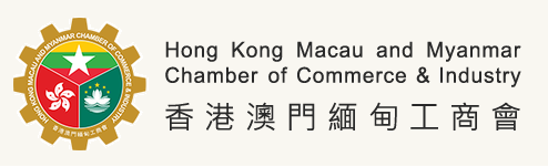 Hong Kong Macau and Myanmar Chamber of Commerce & Industry